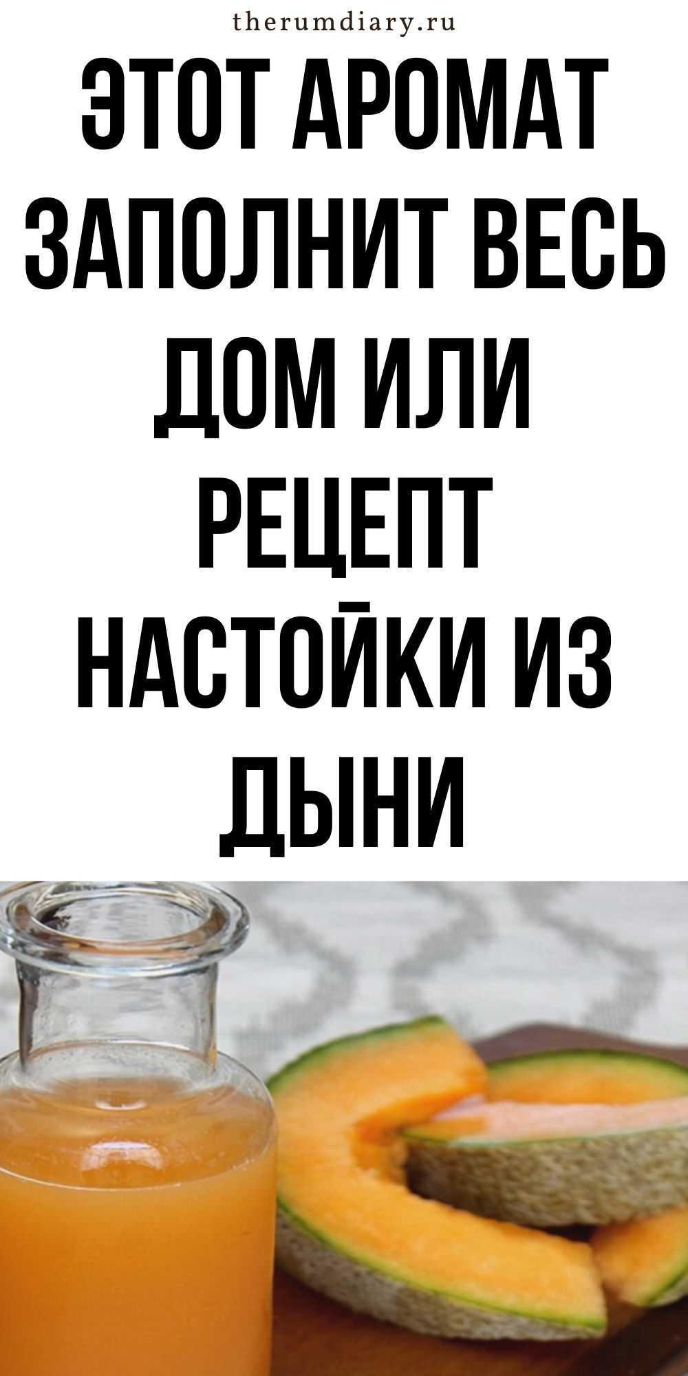 Настойка дынная – дынная водка и самогон из дыни в домашних условиях: несложные рецепты приготовления