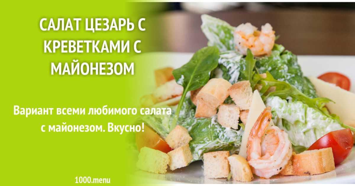 Как приготовить салат Любимый с помидорами: поиск по ингредиентам, советы, отзывы, пошаговые фото, подсчет калорий, удобная печать, изменение порций, похожие рецепты