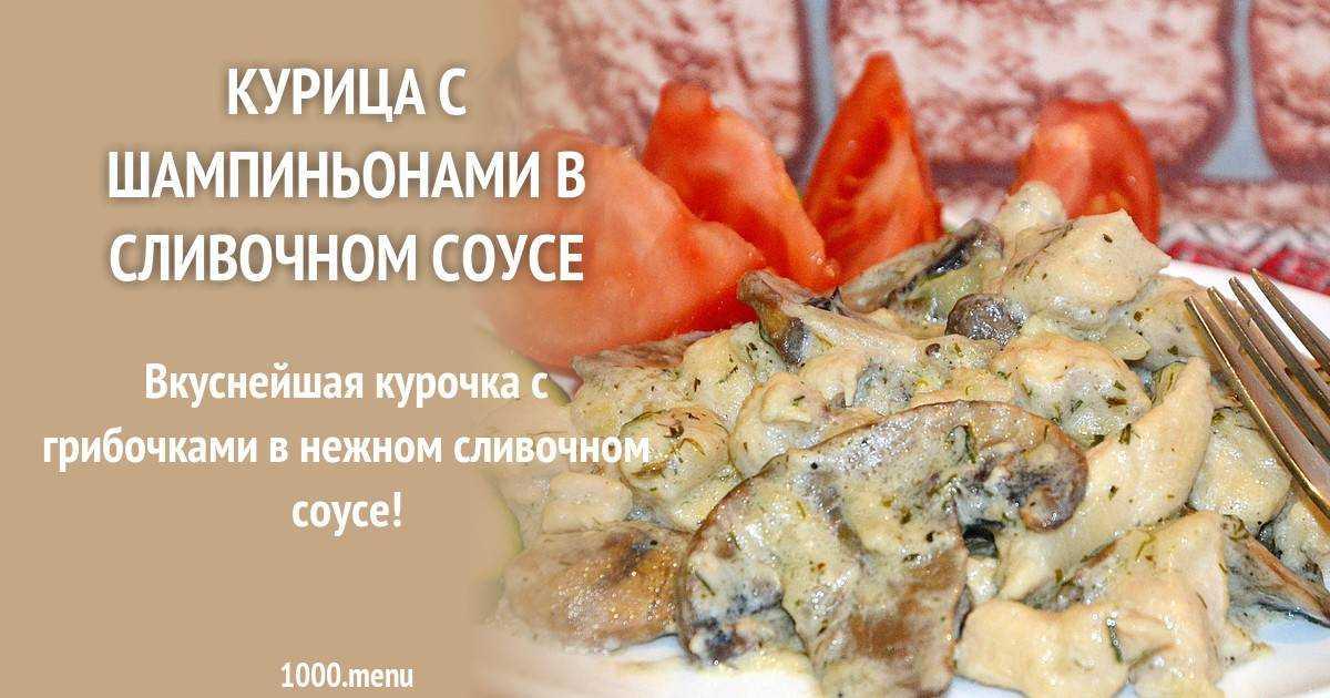 Салат из индейки с грибами, рецепт с фото