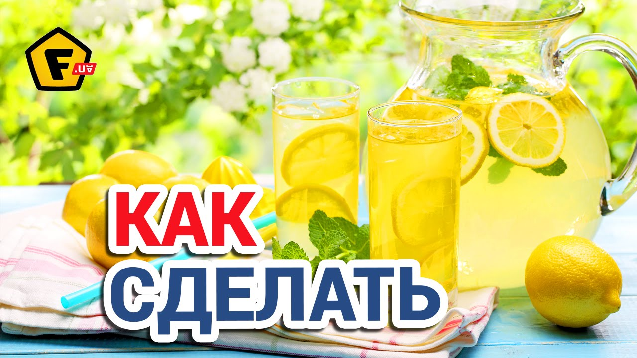 Как сделать лимонад из лимона - пошаговый рецепт