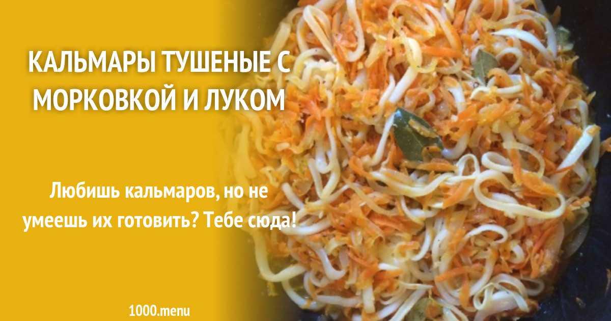 Салат кальмары с корейской морковью рецепт с фото пошагово - 1000.menu