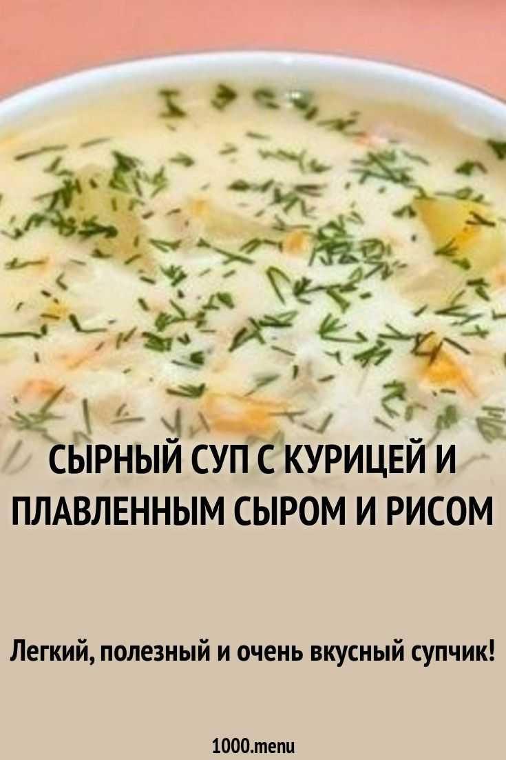Сырный суп: классический рецепт приготовления в домашних условиях