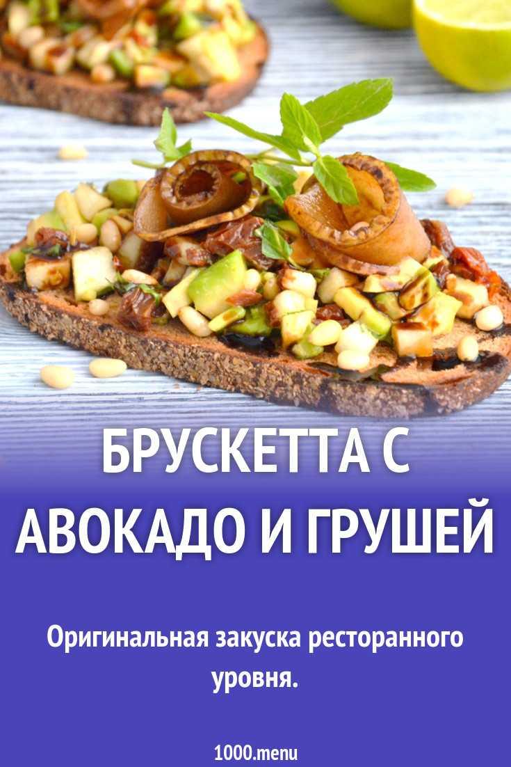 Брускетта с лососем: варианты рецептов