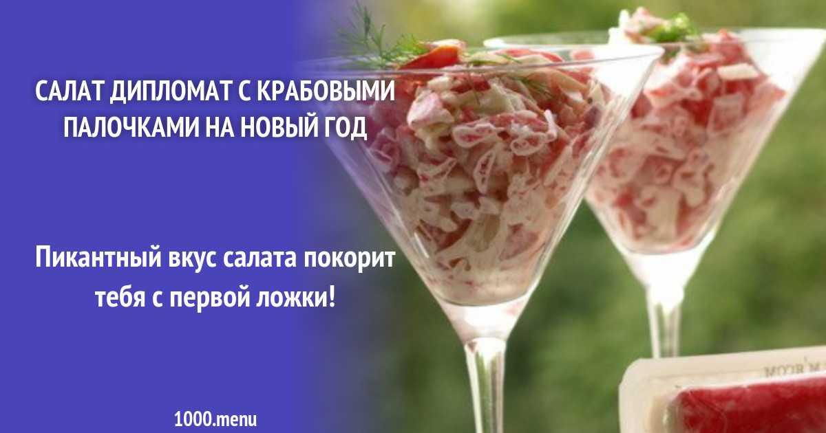 Салат дипломат с крабовыми палочками на новый год рецепт с фото пошагово - 1000.menu