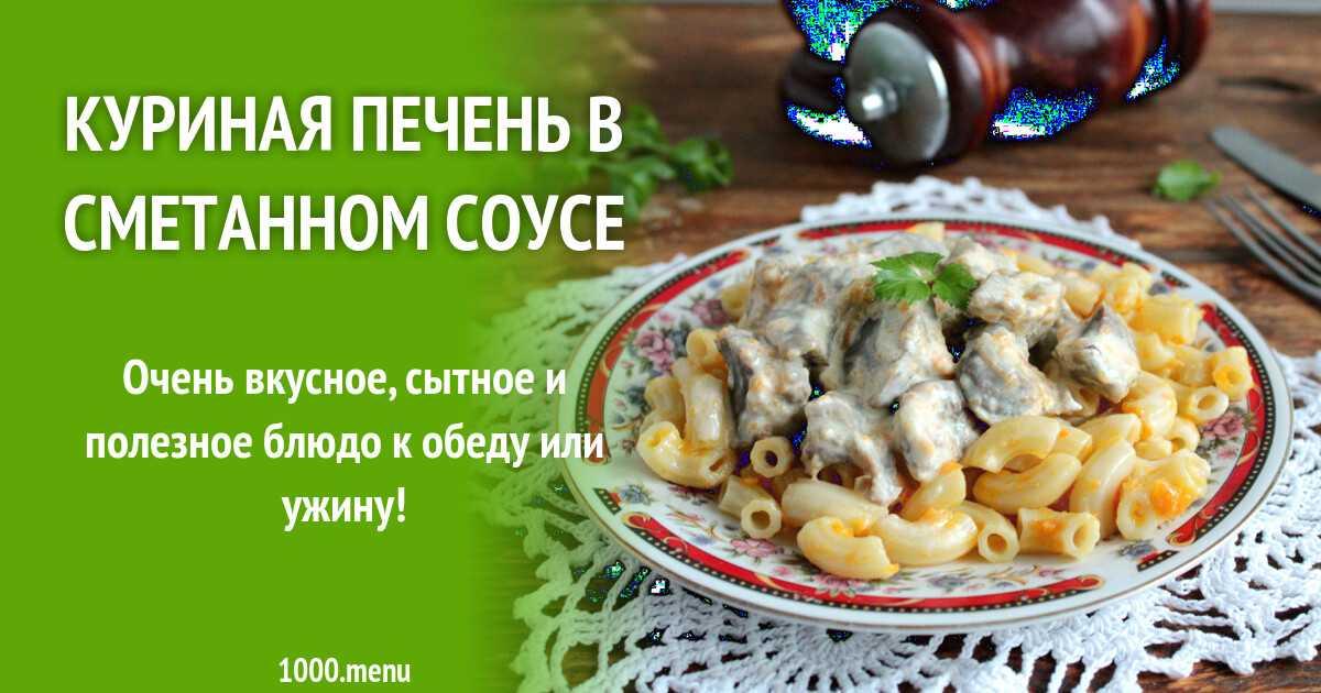 Рецепты с гусиной печенью с фото