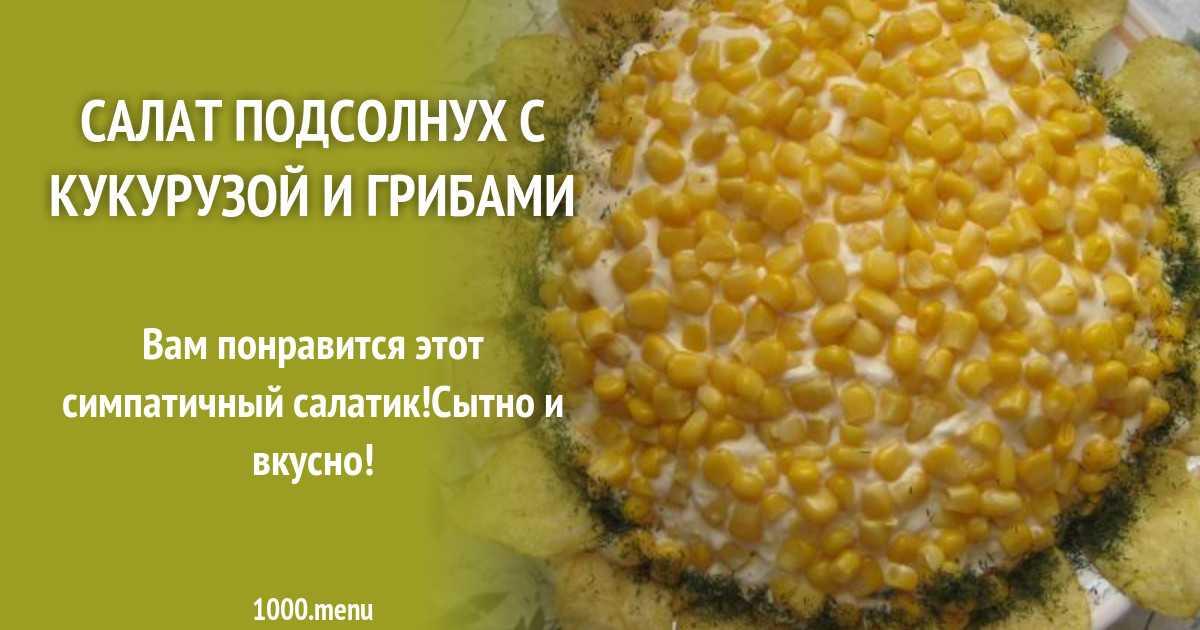 Салат с сыром, кукурузой и ветчиной свинка рецепт с фото - 1000.menu