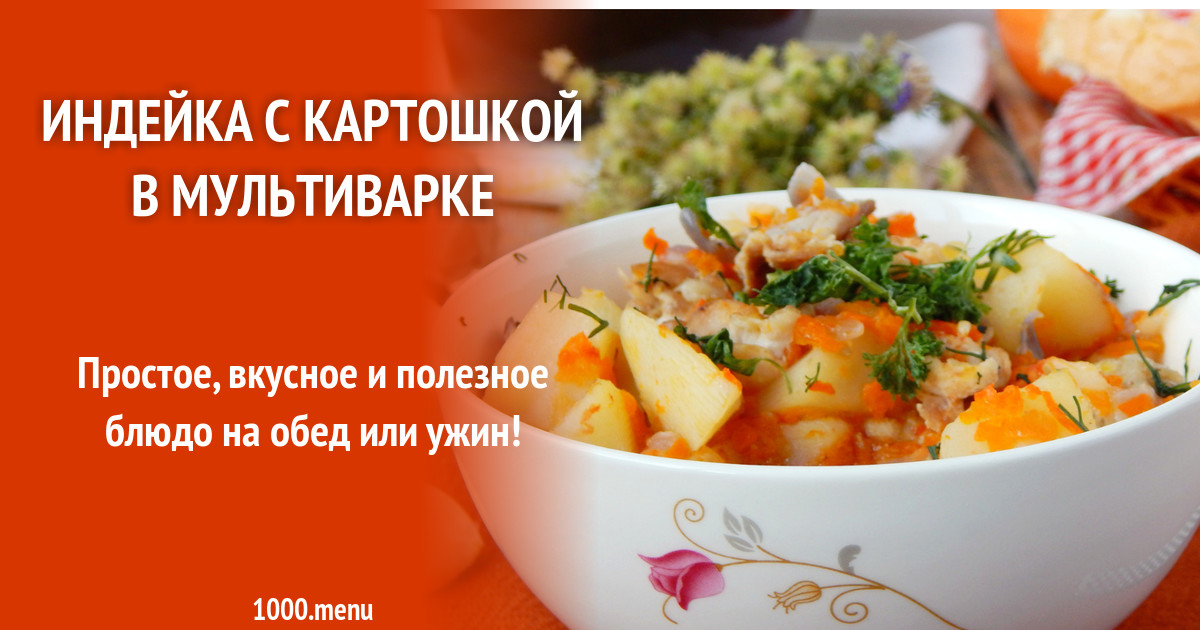 Салат с копченой индейкой и фруктами рецепт с фото пошагово и видео - 1000.menu