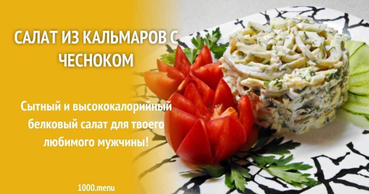 Салат из кальмаров с орехами рецепт. вкусный салат из кальмаров с шампиньонами и грецкими орехами – рецепт