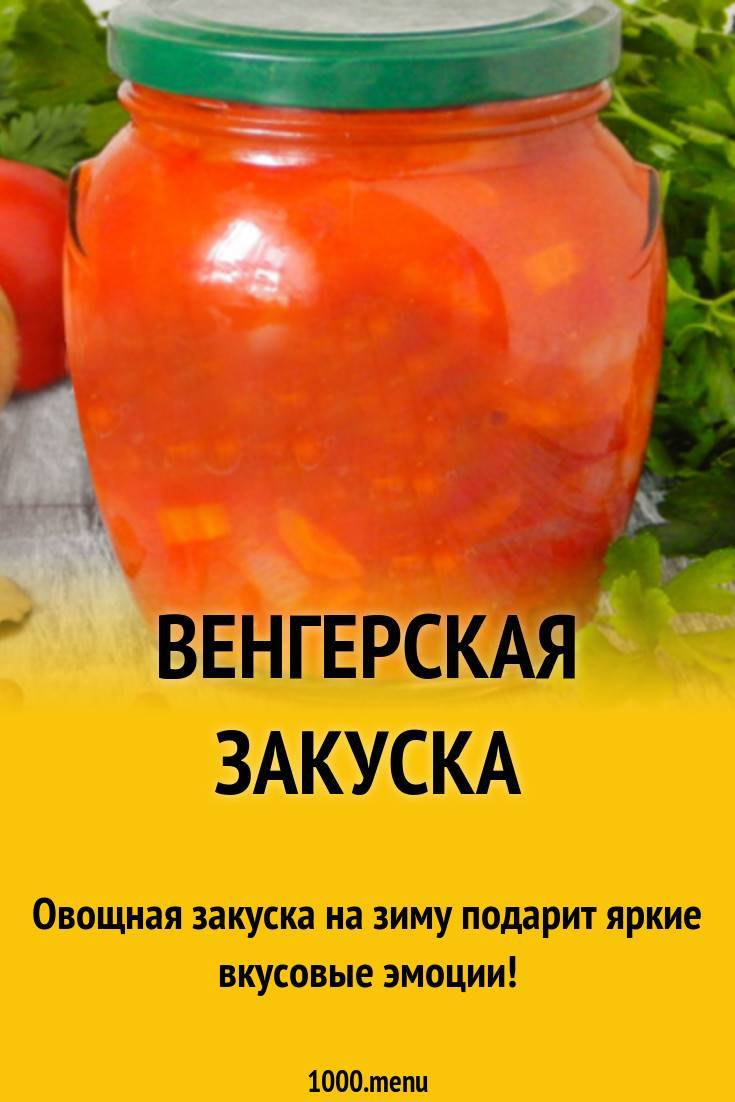 Рецепт венгерского салата на зиму