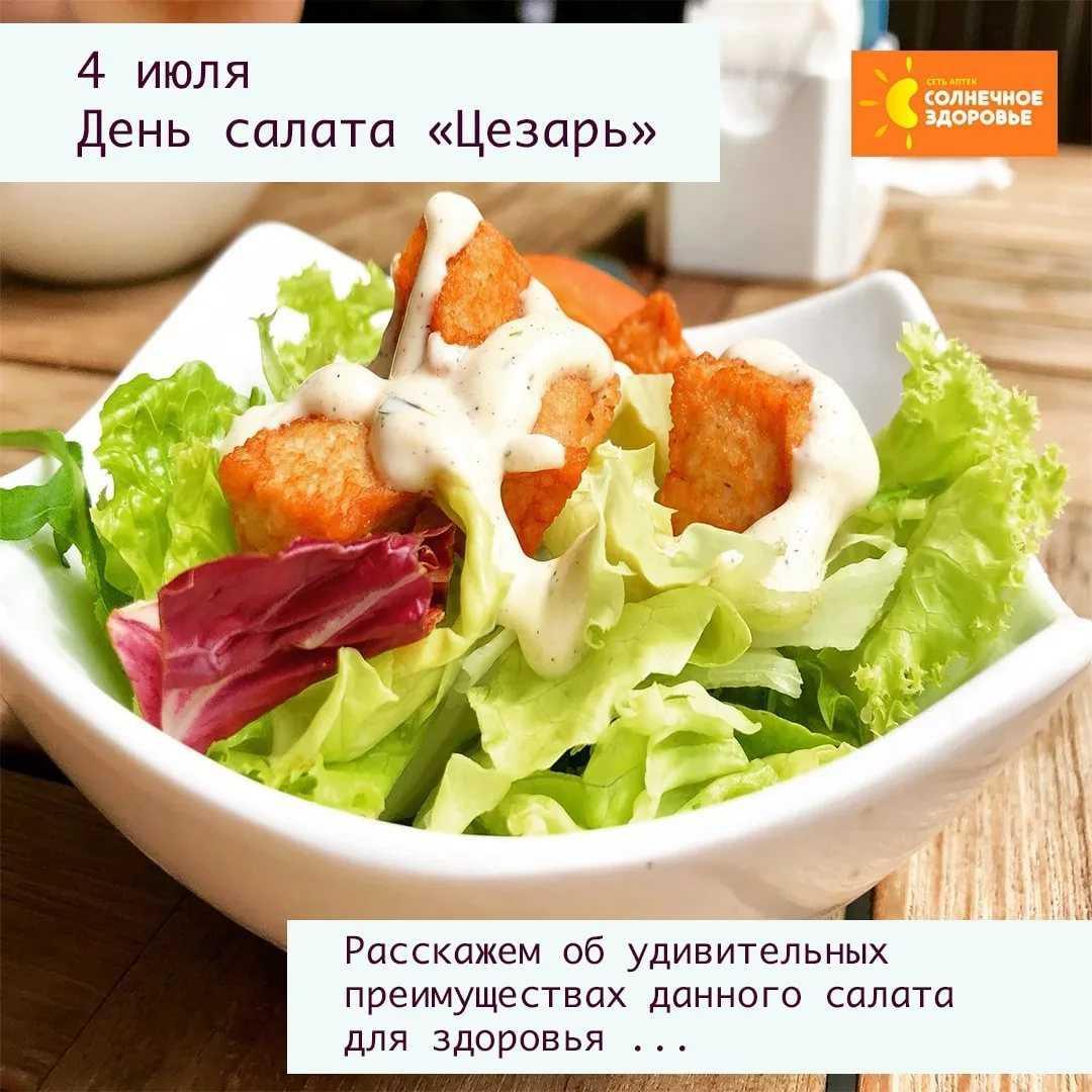 Соус для заправки салата цезарь