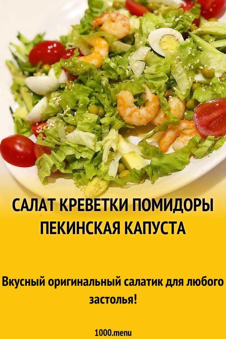 Салаты из креветок с авокадо, 29 рецептов, фото-рецепты / готовим.ру