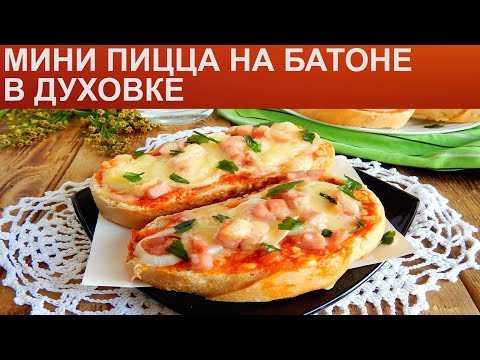 Брускетта с творожным сыром по итальянски рецепт с фото пошагово и видео - 1000.menu
