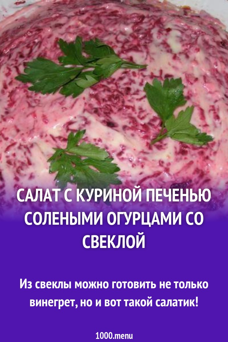 Салат с солеными огурцами: 323 домашних рецепта