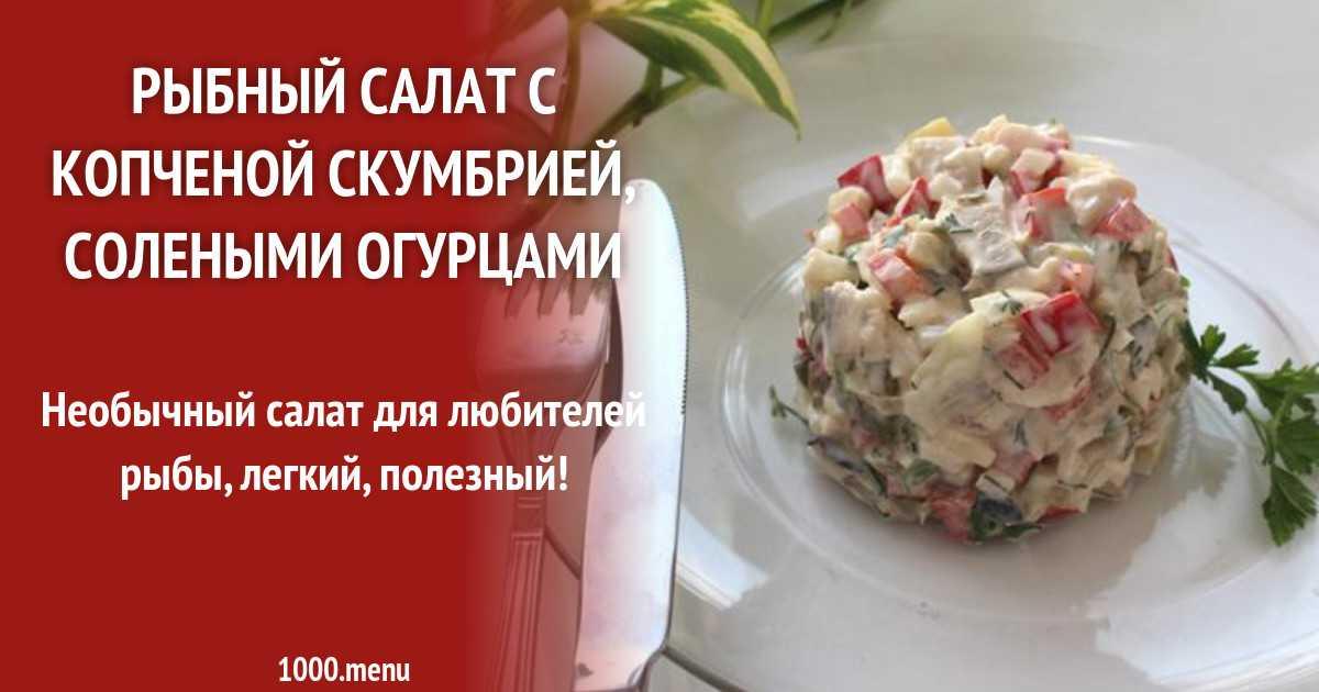 Салат «русский» с селедкой, яйцами и огурцом - пошаговый рецепт