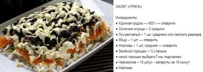 Пражский салат классический с болгарским перцем и говядиной рецепт с фото пошагово - 1000.menu