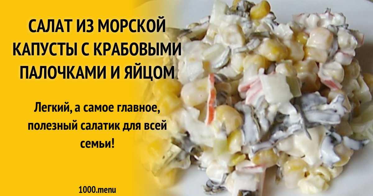 Крабовый салат классический без огурца