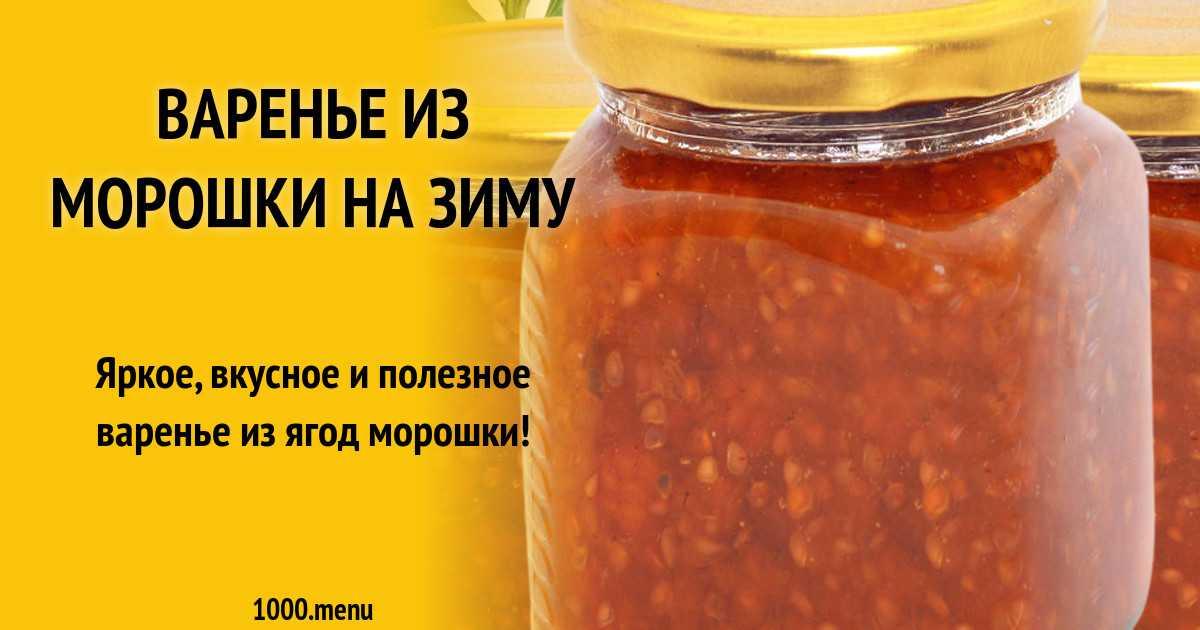 Варенье из морошки - простые рецепты на зиму без воды, косточек и «пятиминутка»