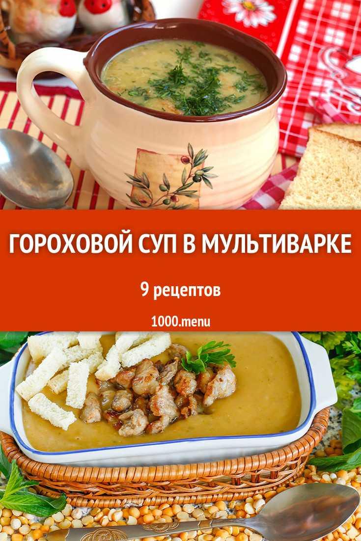 Грибной суп с шампиньонами в мультиварке