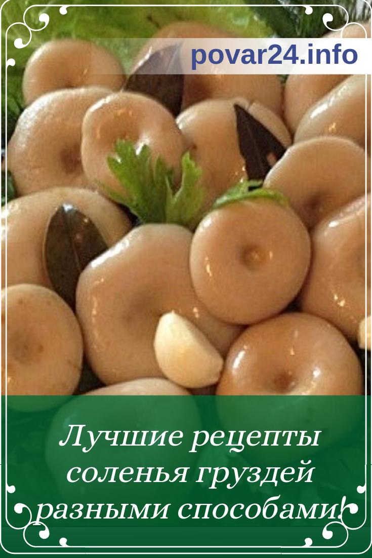 Салат с маринованными груздями: вкусные рецепты приготовления