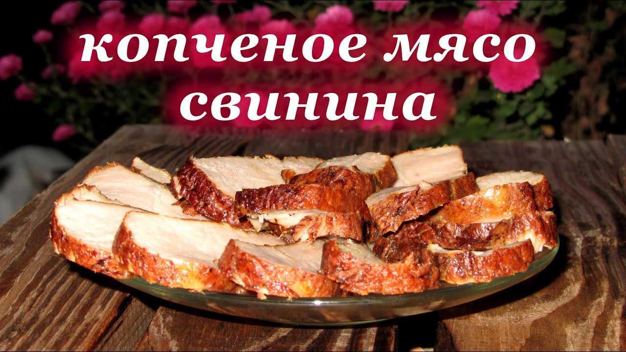 Как закоптить ребрышки в коптильне горячего копчения: рецепты, советы