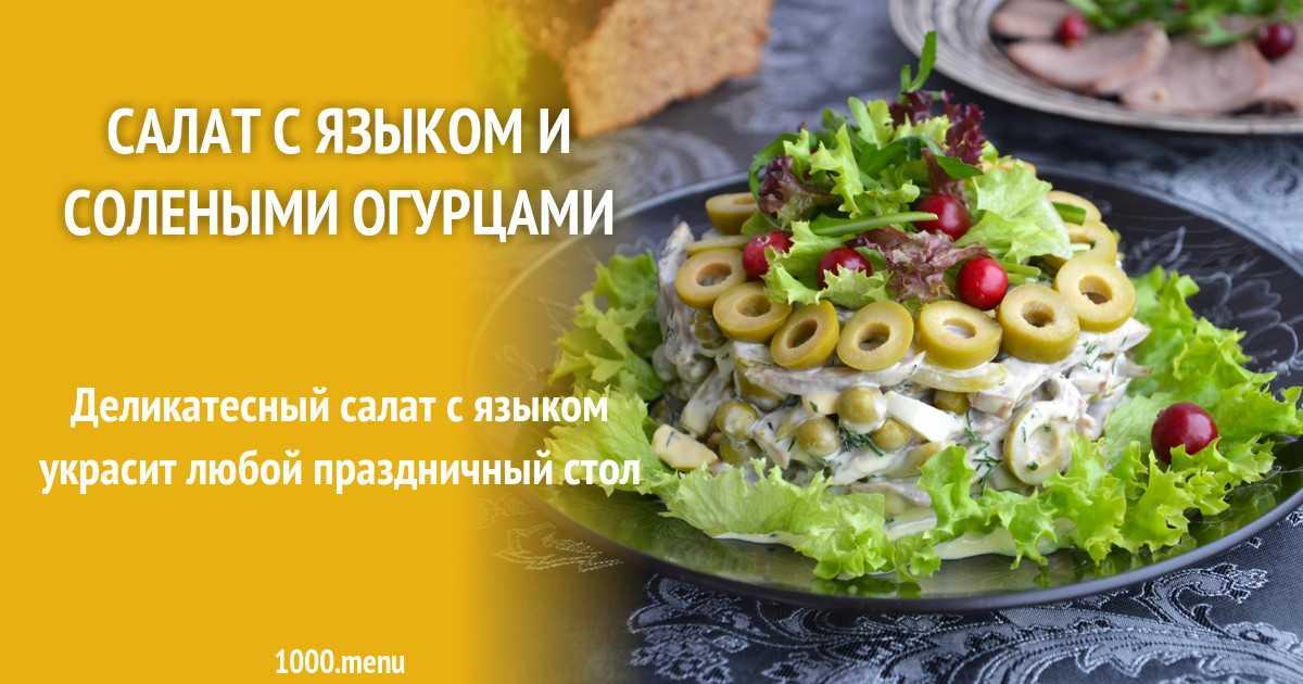 Салат из селедки с картошкой и огурцами - 10 пошаговых фото в рецепте