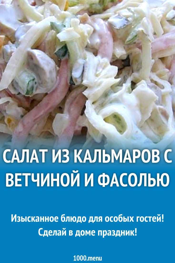 Салаты из кальмаров, 132 рецепта, фото-рецепты, страница 5 / готовим.ру