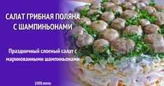 Салат грибная поляна - 7 рецептов с фото (самые вкусные)