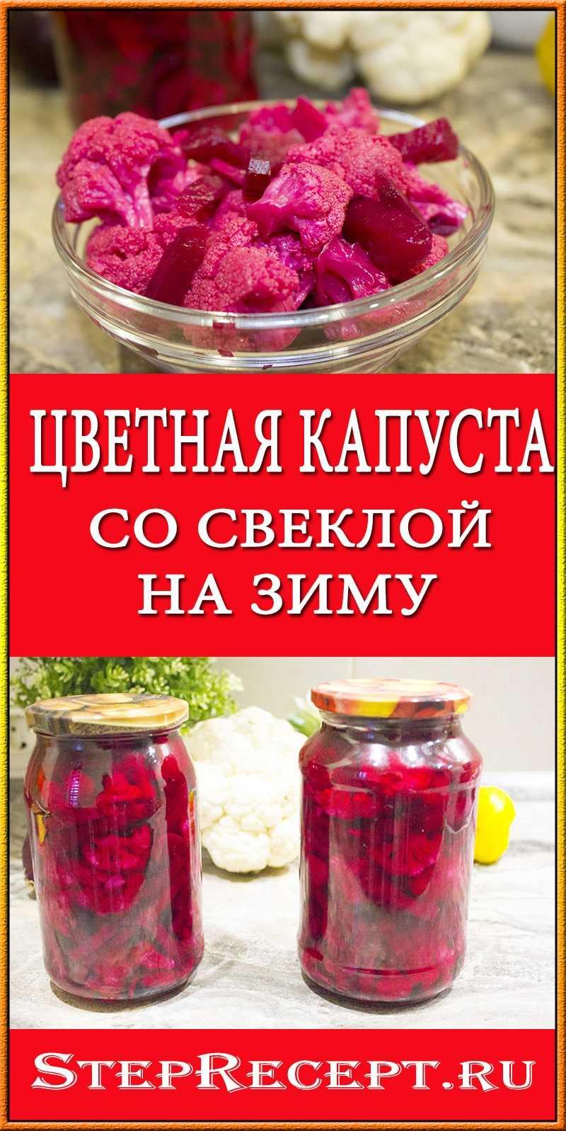 Квашеная капуста по-грузински - 9 пошаговых фото в рецепте