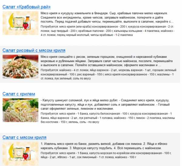 Что приготовить из мяса криля консервированного. рецепты салатов с мясом криля