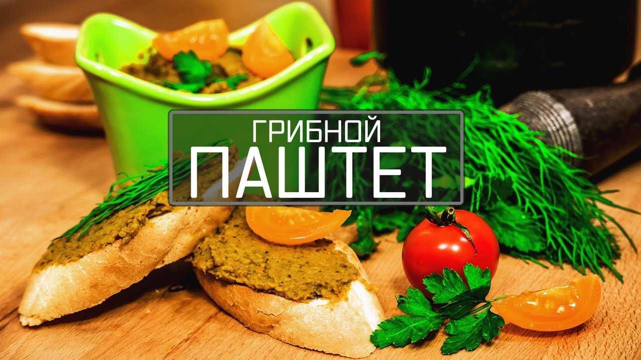 Рецепты паштетов из шампиньонов с фото