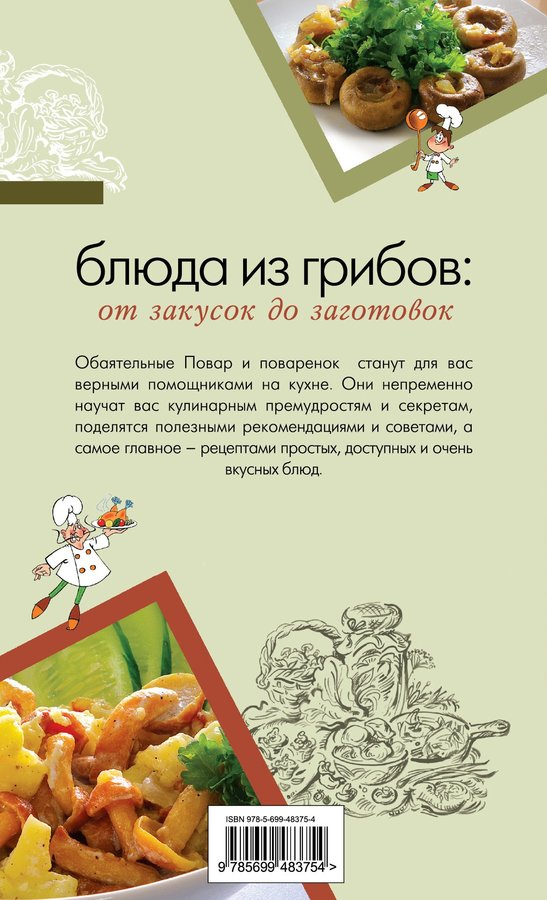 Рецепты салатов из белых грибов (с фото)