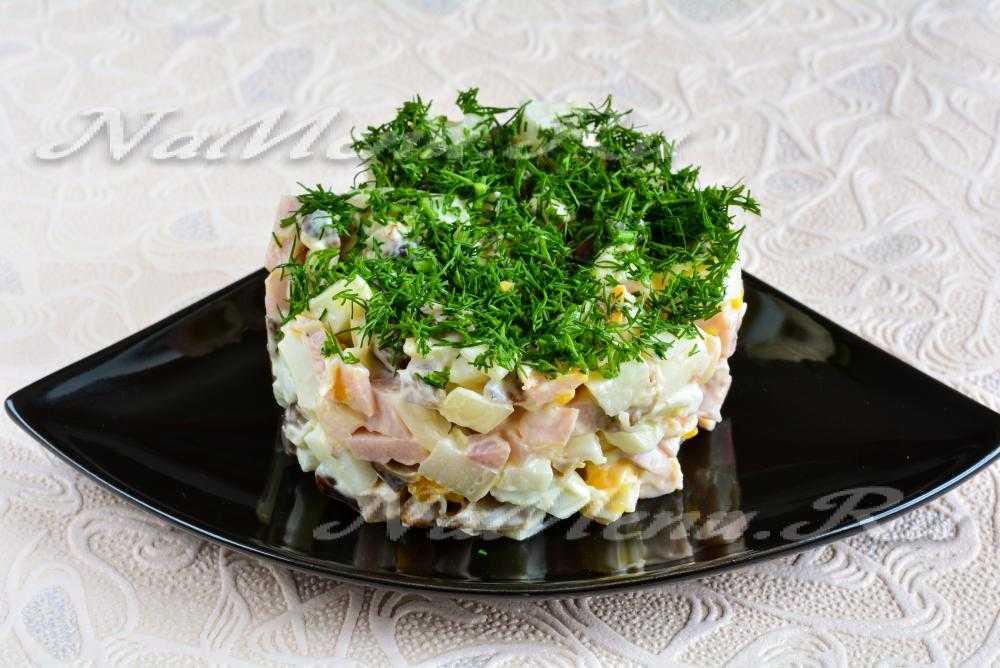 Салат с ветчиной и маринованными грибами – 5 рецептов с фото