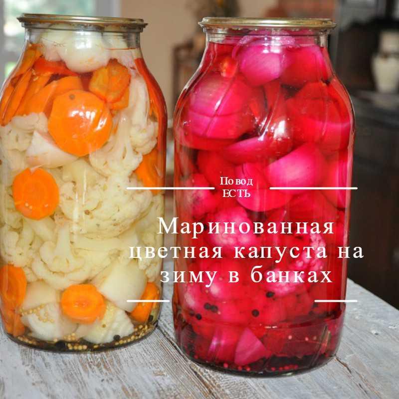 Цветная капуста на зиму: рецепты с фото пальчики оближешь
