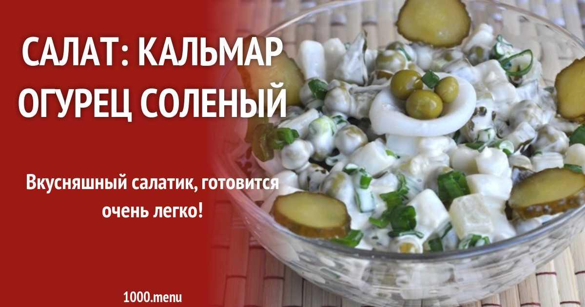 Салаты с солеными огурцами — 10 очень вкусных рецептов