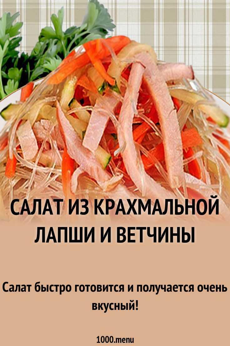 Салаты из лапши, 56 рецептов, фото-рецепты / готовим.ру