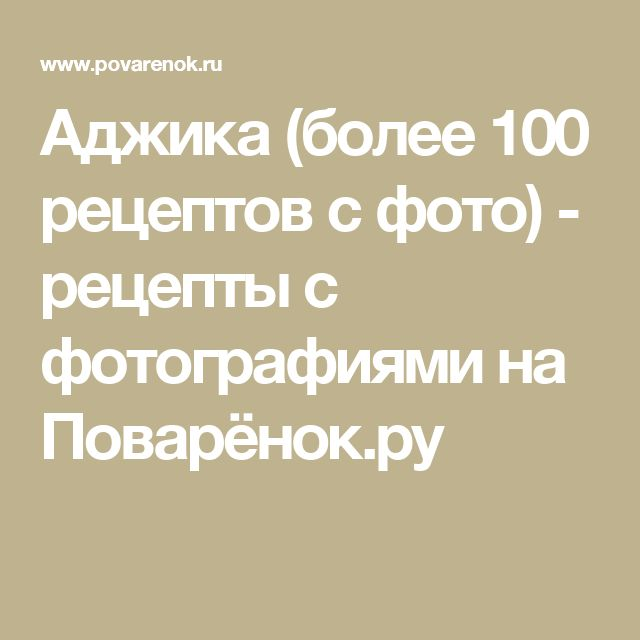 Аджика пальчики оближешь на зиму - 8 рецептов приготовления пошагово - 1000.menu