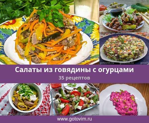 Салат ташкент - рецепт классический с фото пошагово