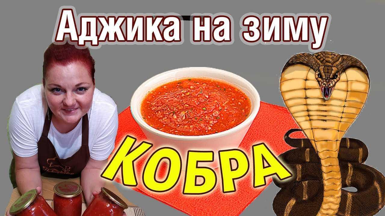 Аджика абхазская классическая - 7 традиционных рецептов аджики по-абхазски без варки