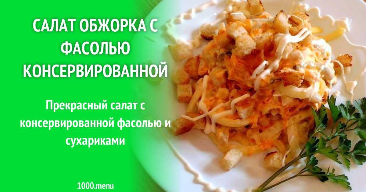 Салат с фасолью на зиму — топ-7 очень вкусных рецептов