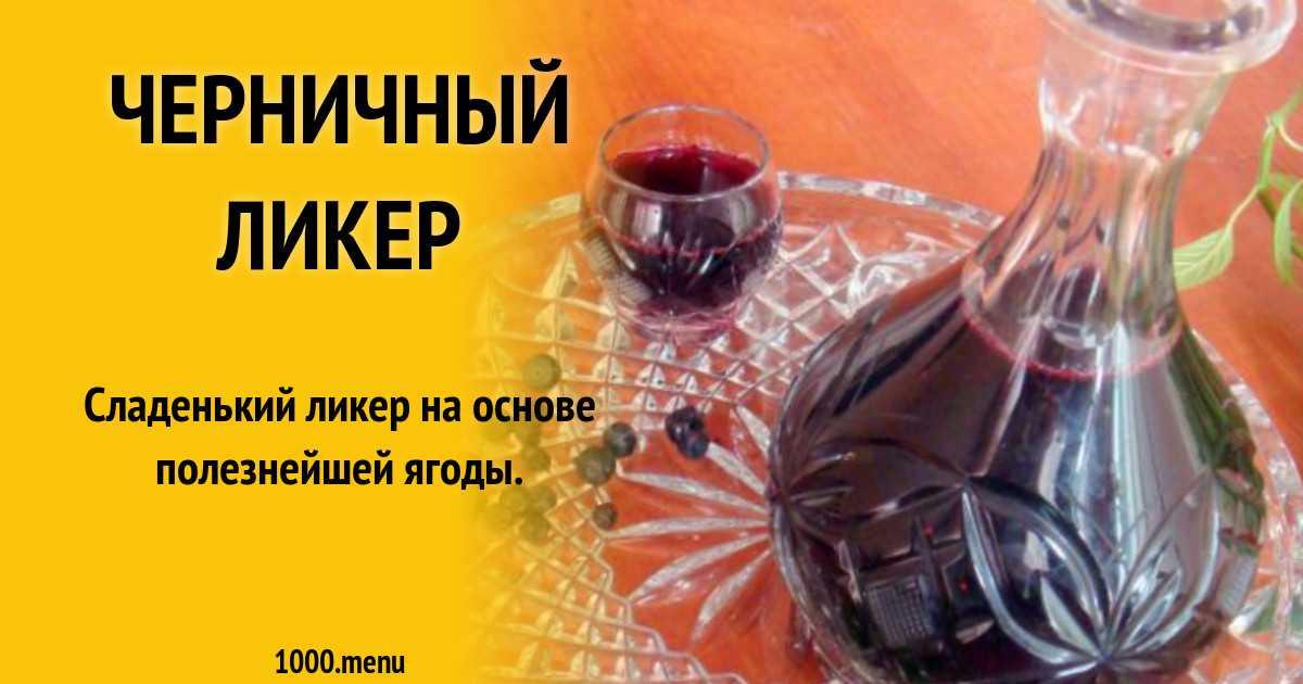 Настойка из черники на водке, самогоне, спирте и воде