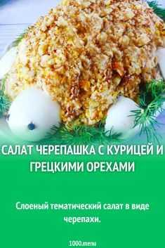 Салаты из грецких орехов и курицы. 5 рецептов на любой вкус | народные знания от кравченко анатолия