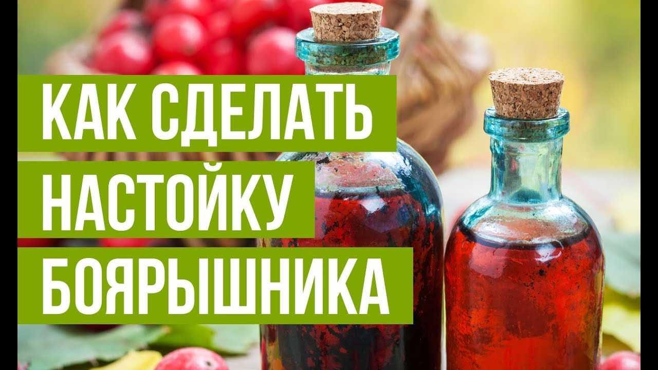 Настойка боярышника — пошаговый рецепт с фото