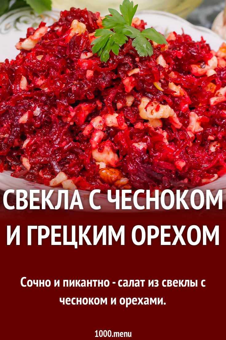 Салаты со свеклой: 20 простых и вкусных рецептов