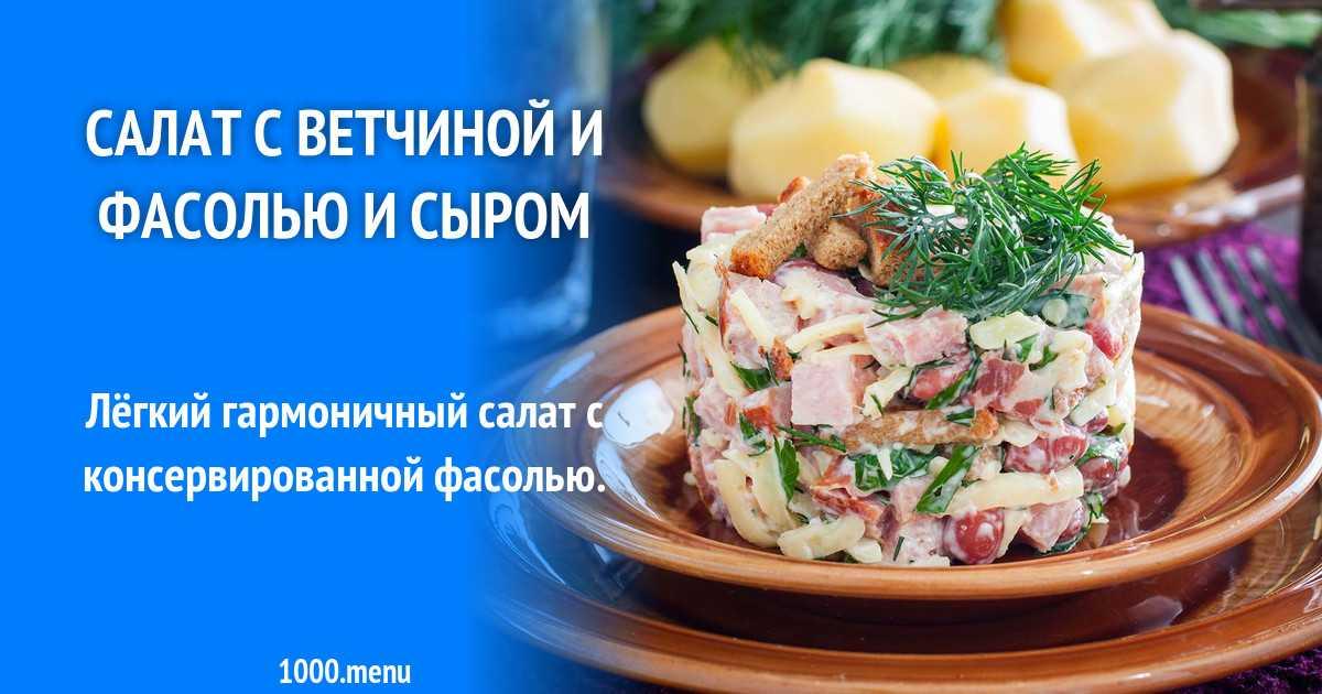 Салаты с ветчиной и сыром. очень вкусно и празднично. 12 простых рецептов