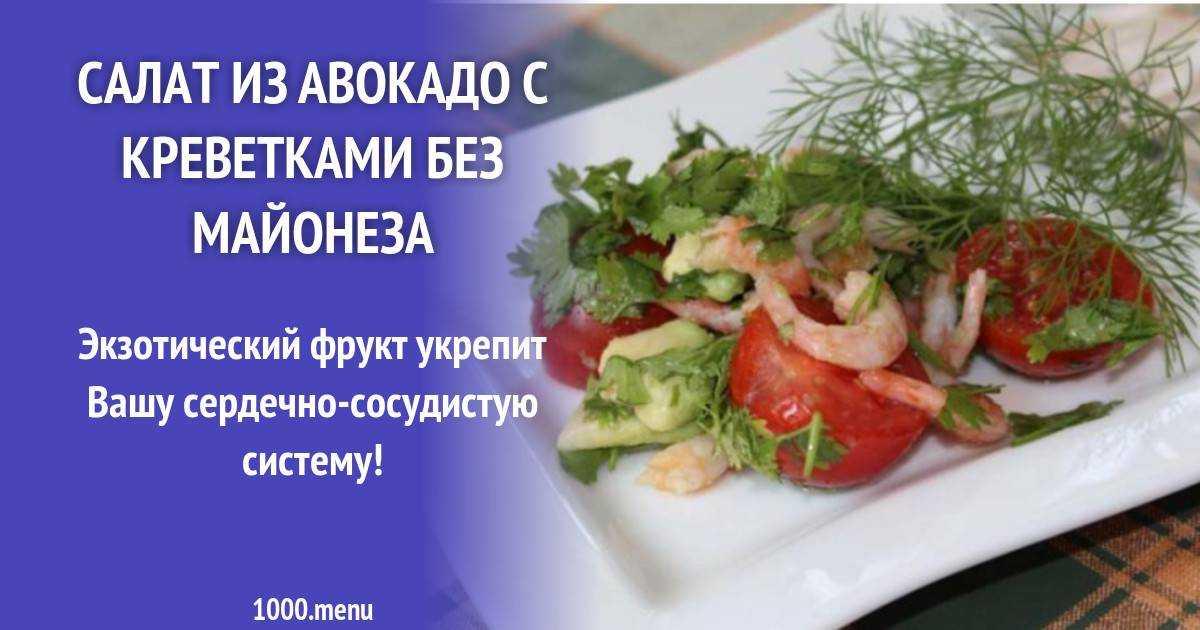 Салат с креветками и авокадо - 10 очень вкусных рецептов с фото пошагово