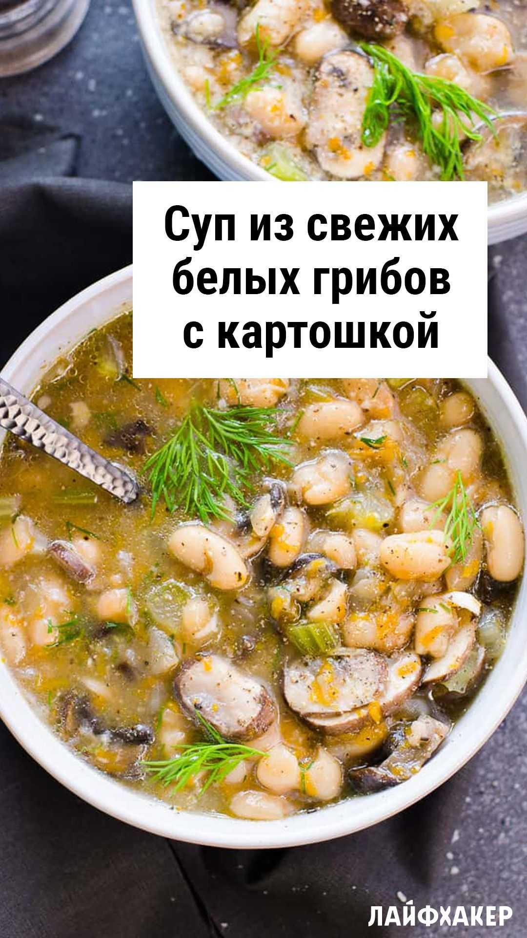 Крем суп из грибов со сливками из сушеных
