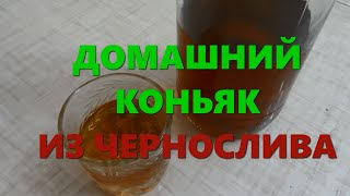 Настойка на «философском камне», или как превратить водку в коньяк