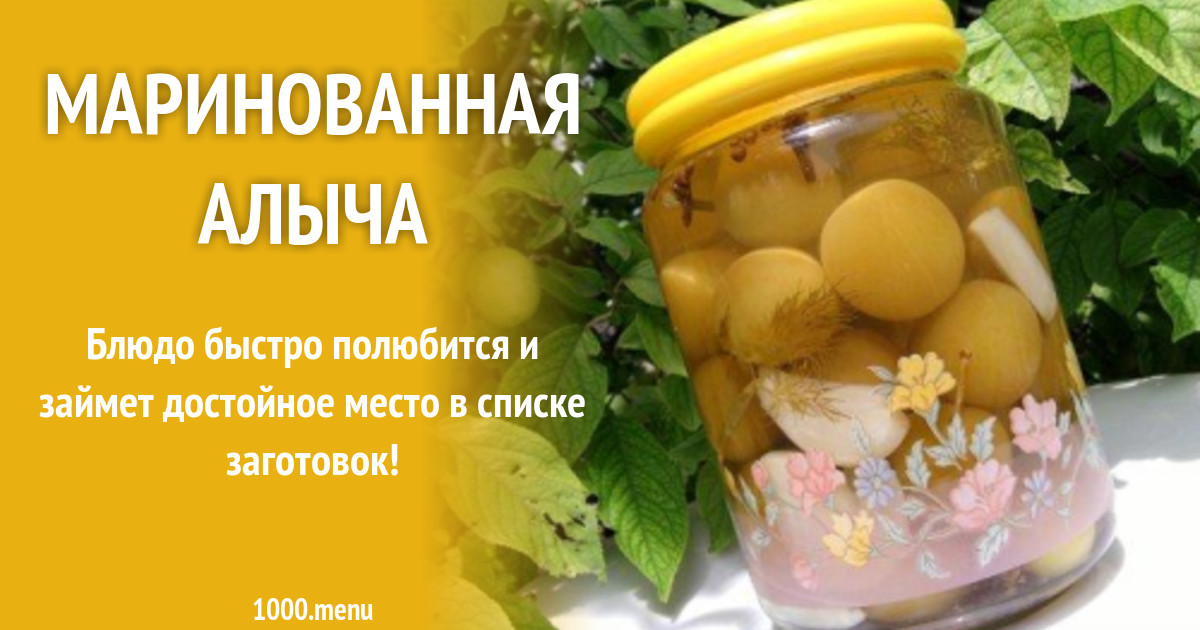 Компот из алычи — пошаговый рецепт с фото