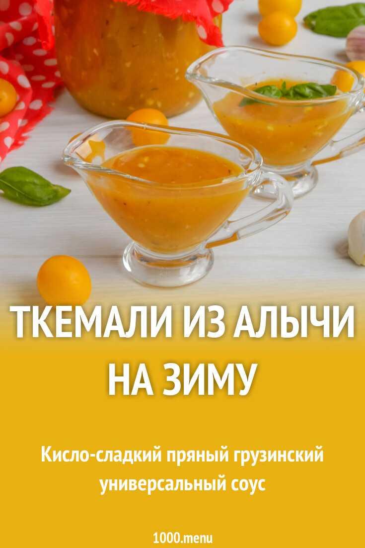 Ткемали из желтой алычи - рецепты по-грузински на зиму, с помидорами, с хмели-сунели и в мультиварке
