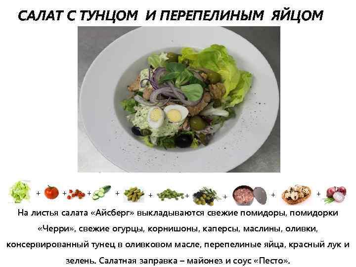 Салат с тунцом консервированным классический рецепт с фото пошагово и видео - 1000.menu